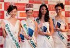 日本一の美女が決まる! ミス・インターナショナル日本代表選出大会開催