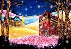 関東最大! 550万球のイルミネーションで彩られる「さがみ湖イルミリオン」開催
