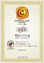 創業100周年の明治が、一般向け「チョコレート検定」を実施