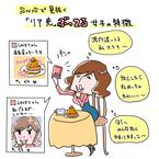 SNSで見抜く、「リア充」ぶってる女子の特徴【イラストコラム】
