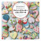 インスタで大人気「micarina」のアイシングクッキーが本になった!