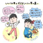 いいマメ男とダメなしつこい男の違い【イラストコラム】