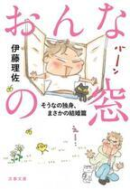 アラサー女性のセキララコミック! 伊藤理佐さんの週刊文春連載の人気コミックが電子書籍化!