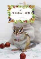 猫の次はリスブーム到来? リスと仲良く暮らすための一冊『リス暮らしの本』発売