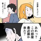 【追い込み女子の実態】浮気してるかも!? 彼の部屋で女の影を見つけたとき、女子がとる行動は?