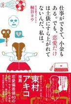 """""""天才恋愛コラムニスト""""桐谷ヨウによる初の著書が発売! 東村アキコによる推薦文も"""