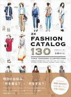 脱ノームコア! 人気イラストレーター・寺澤ゆりえ初の著作『週末 FASHION CATALOG 130』が発売