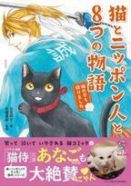 """あの偉人も""""猫好き""""だった! 著名人と猫の関係を描いたマンガ本が発売"""
