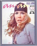 『anan』、創刊から46年間分の表紙で振り返る! 東京・表参道駅構内で開催