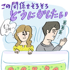 """【恋愛相談バー】もう2年……""""なぁなぁ""""の関係をどうにかしたい"""