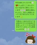 【LINE教室5】次につなげたい……! デートのあとに送るLINE