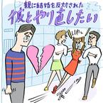 """【恋愛相談バー】彼の親に反対されて""""破局""""……復縁するにはどうすればいい?"""