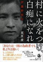 栗原康著・伊藤野枝の評伝、異例の「重版出来」! アラサー女性中心に共感