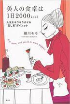 美と健康と妊娠力には食生活がカギ! 『美人の食卓は1日2000kcal』はアラサー未婚女性必読の一冊