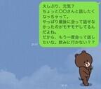 【LINE教室9】やっぱり彼しかいないっ……! 復縁したいときに送るLINE