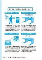 【入社1年目の教科書5】机の整理は頭の整理につながる! 机をキレイに保つためのテクニック