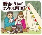 交際○年目がキケン! 2人の「マンネリ度」をチェックしてみよう!
