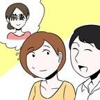 バツイチ男性は結婚相手としてアリ? それともナシ? 未婚女性たちの本音とは……