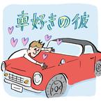 車好きのカレに贈る、おすすめプレゼント3選