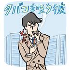 タバコ好きのカレに贈る、おすすめプレゼント3選