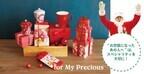 あなたも誰かのサンタになれる! 「Afternoon Tea LIVING」クリスマスギフト登場