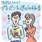 ●円以上はNG! プレゼント選びの「極意」とは?