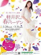 軽井沢・プリンスショッピングプラザ 12日間限定「軽井沢・春theバーゲン」を開催