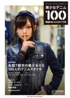 ライトオン×美少女図鑑とコラボレーション 100名のデニムスタイルを披露