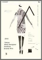 プロを目指すデザイナーの出場者を募集「2013 Tokyo 新人デザイナーファッション大賞」