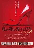 映画「私が靴を愛するワケ」の公開記念、著名人の私物ハイヒールをZOZOで販売