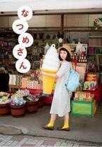 青文字系読者モデル三戸なつめのセルフプロデュースブックが刊行