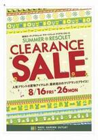リゾート型ショッピングモール「那須ガーデンアウトレット」2013年夏のクリアランスセール開催!