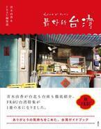 雑誌「フラウ」台湾特集を一冊にまとめた旅行ガイドブックを発売中