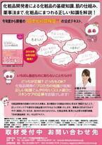 【日本化粧品検定協会】化粧品知識のスペシャリストを育成する『日本化粧品検定』実施