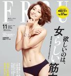 表紙は真鍋かをり。「FRaU」が『女らしい筋肉』を特集