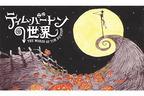 六本木で「ティム・バートンの世界」展 - 約500作品が日本初上陸、ハロウィン向けメニューも