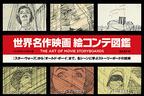 「世界名作映画絵コンテ図鑑」限定発売、『スター・ウォーズ』などの名シーンも