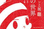 「安野モヨコのしごと展 オチビサンの世界」丸の内・STITCH TOKYOで開催