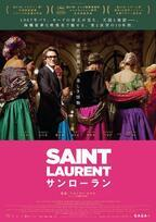 ギャスパー・ウリエル主演映画『サンローラン』15年12月公開 - 仏レア・セドゥも出演