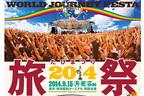 旅をテーマにした日本最大の野外フェス「旅祭2014」、東京湾で開催