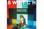 『Switch』10月号はアンリアレイジ特集 - デザイナーの森永監修、表紙は松岡モナ