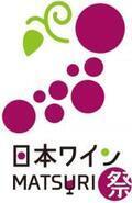 全国各地のワインを楽しめる野外イベント「日本ワインMATSURI祭」東京・豊洲で開催