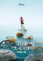 映画『アリス・イン・ワンダーランド/時間の旅』7月公開、ジョニー・デップとアン・ハサウェイ続投