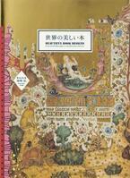 書籍『世界の美しい本』- ケルトの装飾写本『ケルズの書』など紹介