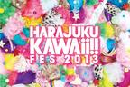【追加出演決定】「HARAJUKU KAWAii!! FES 2013」 - きゃりーに続き、中川翔子も