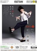 ジャズピアニストの上原ひろみ、三越伊勢丹の「オンリー・エムアイ 春のキャンペーン」のメンターに!