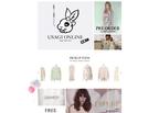 スナイデルやジェラート ピケなど人気ブランドを展開するECサイト「USAGI ONLINE」オープン