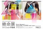 リトゥン山縣&ミキオサカベによる展覧会「絶命展」、パルコミュージアムで開催