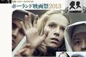 ポーランド映画祭が渋谷で開催 - 60年代名作を中心に上映