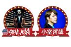 スティーヴ・アオキ、小室哲哉など豪華アーティスト陣が続々!関西最大の屋内フェスが神戸で開催